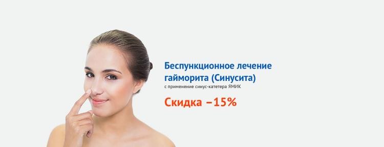 Акция на лечение гайморита (синусита)