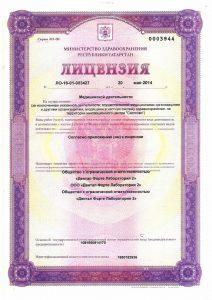 Лицензии и реквизиты